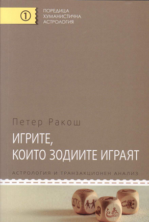 Jegyek és játszmák - bolgár kiadás